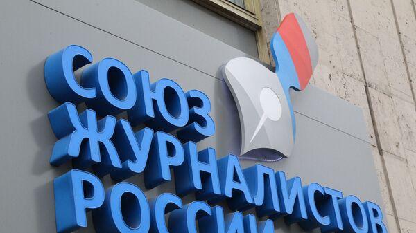 Офис общероссийской общественной организации Союз журналистов России - Sputnik Беларусь