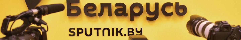 Пресс-центр Sputnik - Sputnik Беларусь