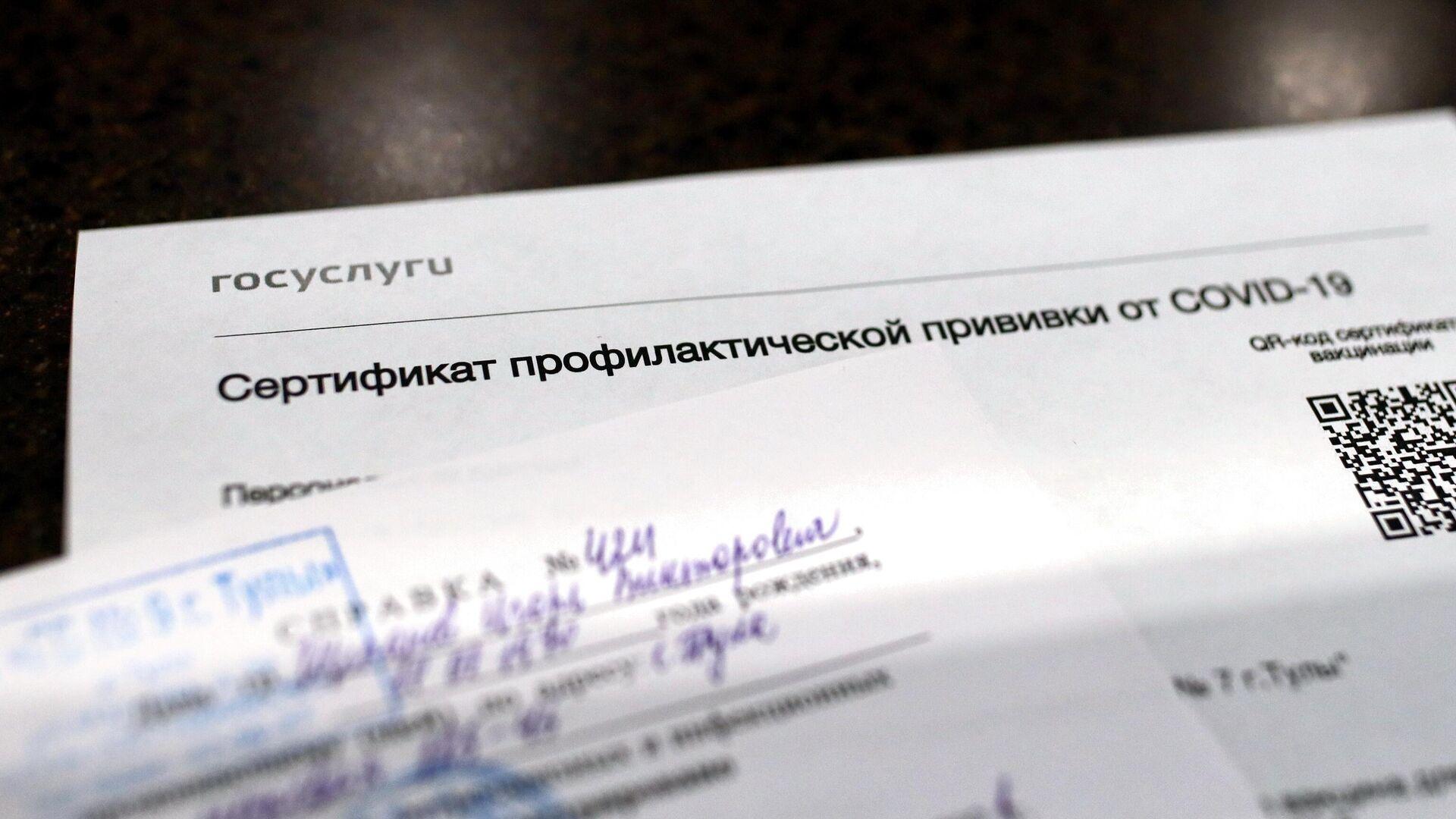 Сертыфікат аб вакцынацыи ад CoVID-19 - Sputnik Беларусь, 1920, 13.10.2021