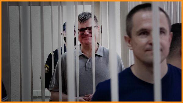 Приговор по делу Белгазпромбанка: экс-банкиру Бабарико дали 14 лет - Sputnik Беларусь