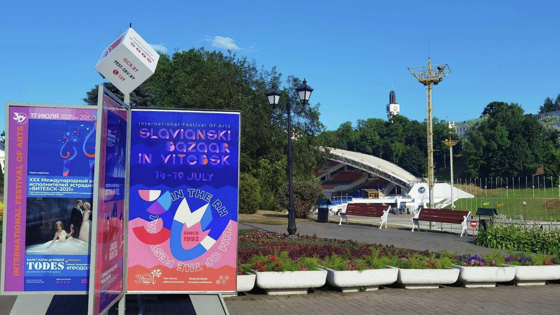 Віцебск напярэдадні Славянскага базару - 2021  - Sputnik Беларусь, 1920, 08.07.2021