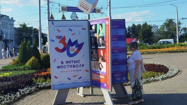 Славянскі базар у Віцебску - Sputnik Беларусь