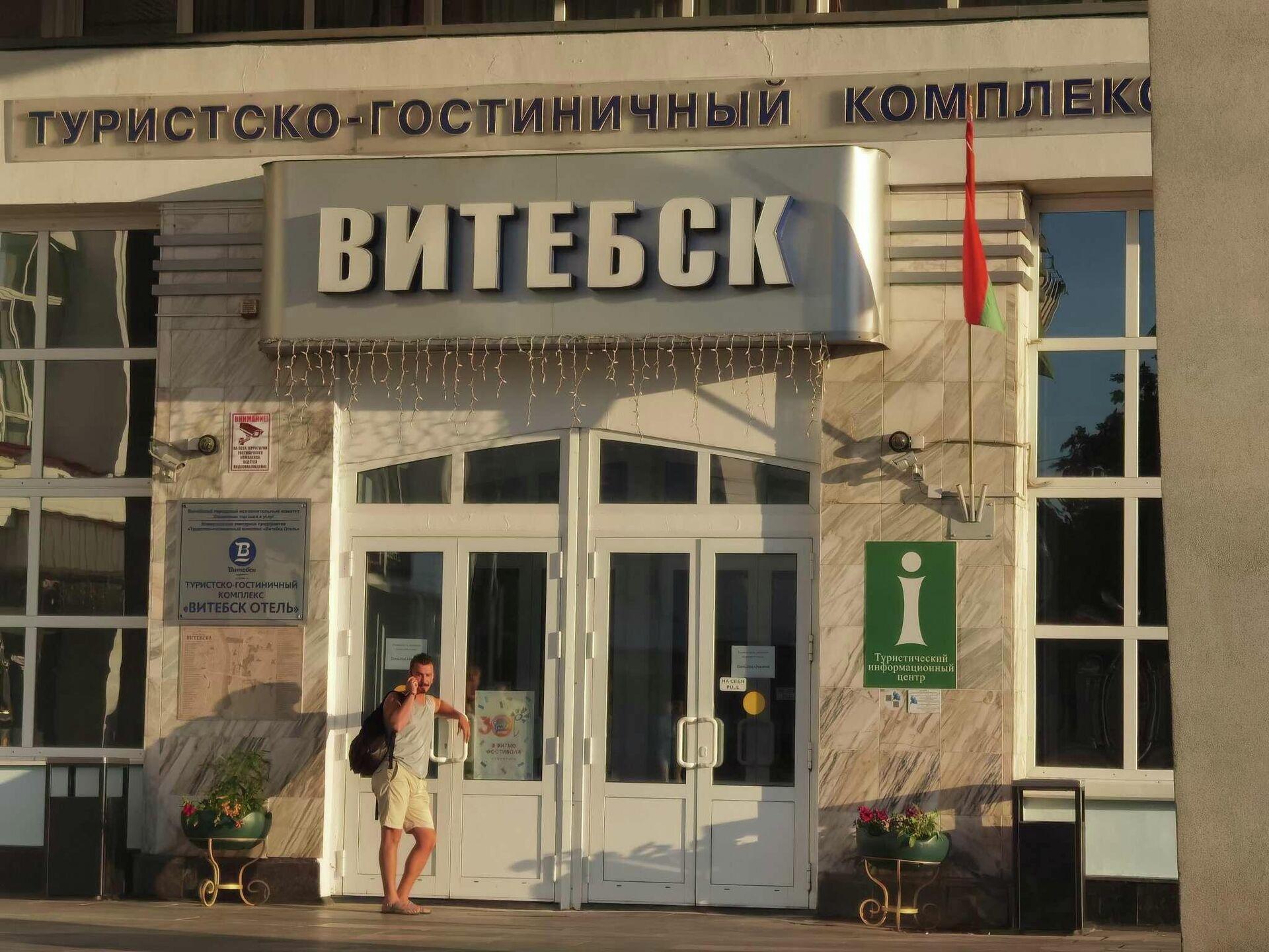 Гостиница Витебск - Sputnik Беларусь, 1920, 11.07.2021