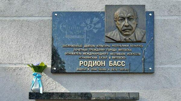 Відэафакт: у Віцебску адкрылі памятную дошку стваральніку Славянскага базару - Sputnik Беларусь