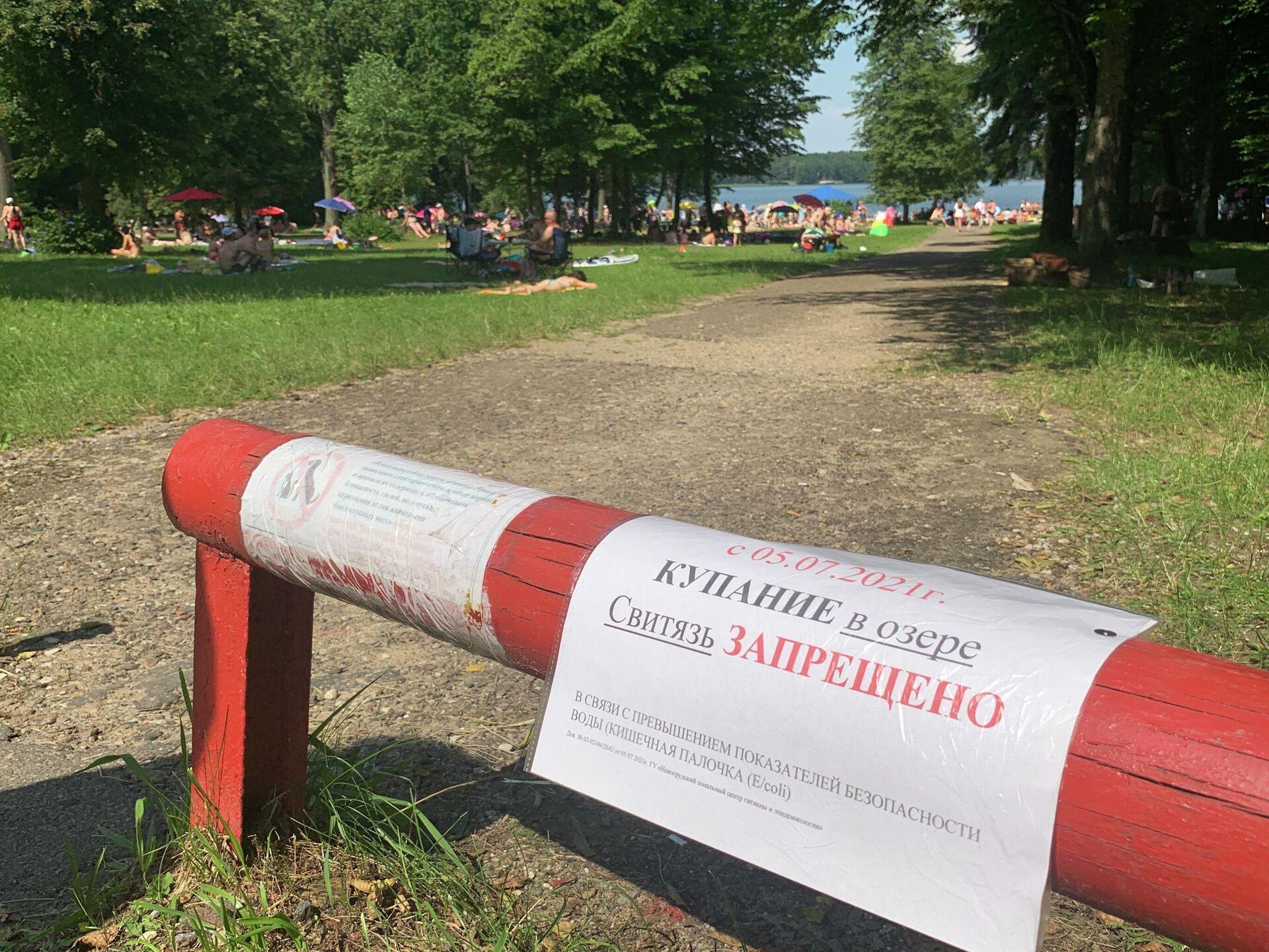 Предупреждающий указатель замечают не все - Sputnik Беларусь, 1920, 15.07.2021