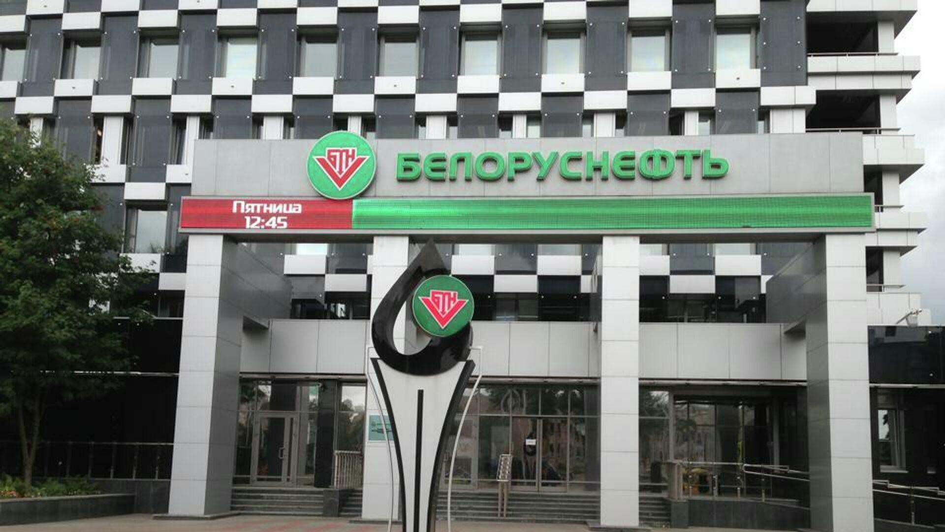 ПО Белоруснефть - Sputnik Беларусь, 1920, 20.09.2021