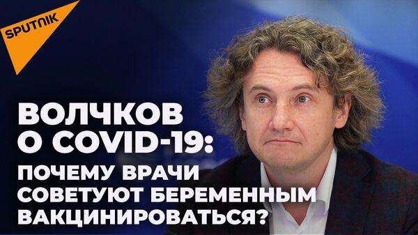 Ці ўсё вырашаюць антыцелы і ці варта прышчапіцца цяжарным - меркаванне вірусолага - Sputnik Беларусь