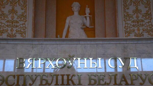 Что будет с БАЖ? Глава Белорусского союза журналистов о подоплеке событий - Sputnik Беларусь