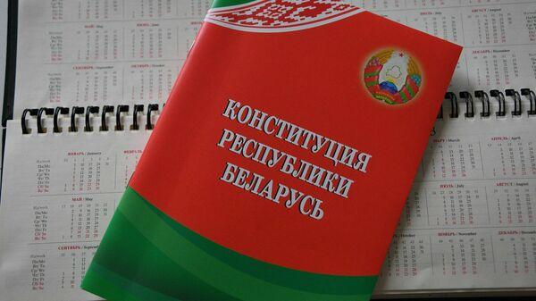 Как изменения в белорусской Конституции могут повлиять на будущее страны - Sputnik Беларусь