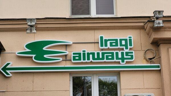 Логотип компании Iraqi Airways - Sputnik Беларусь