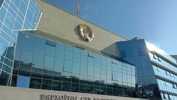 Вярхоўны суд Беларусі - Sputnik Беларусь