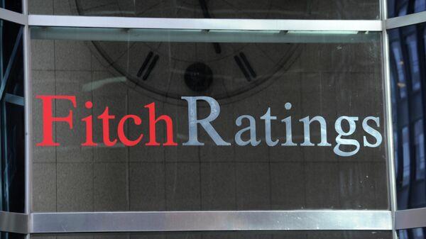 Рейтинговое агентство Fitch Ratings - Sputnik Беларусь