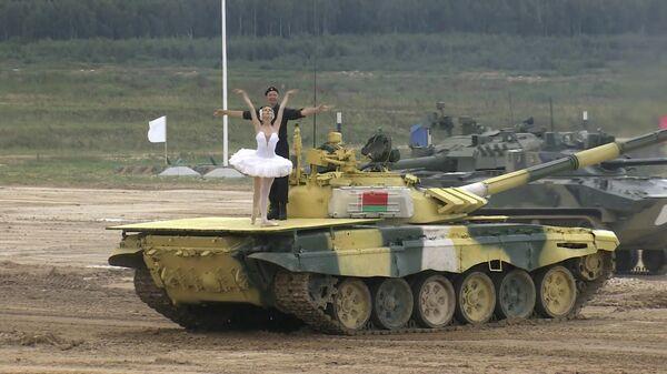 Балет на белорусском танке: как стартовали АрМИ-2021 - Sputnik Беларусь