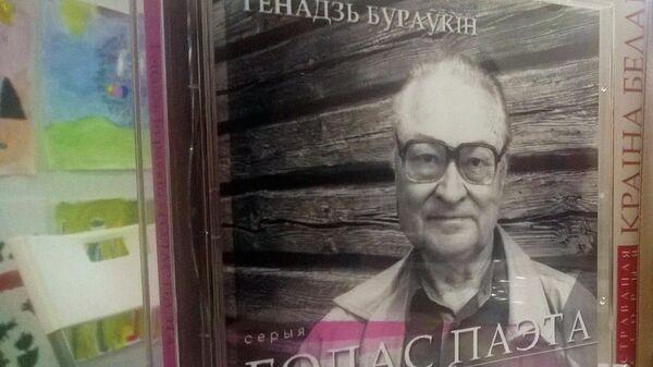 Аўдыёкніга Генадзя Бураўкіна Голас паэта - Sputnik Беларусь