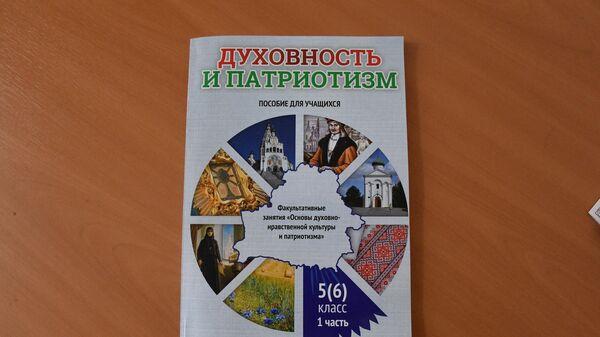Дапаможнікі для факультатыва Асновы духоўна-маральнай культуры і патрыятызму - Sputnik Беларусь
