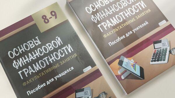 Учебно-методический комплект Основы финансовой грамотности  - Sputnik Беларусь