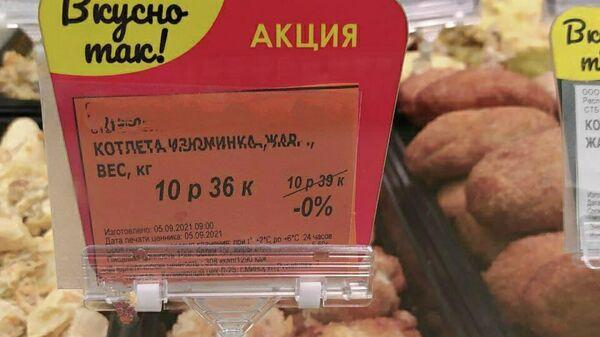 Уникальная акция в минском магазине - Sputnik Беларусь
