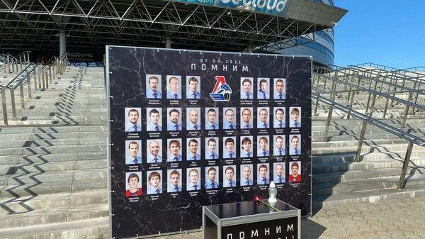 Стена памяти хоккеистов Локомотива, погибших в авиакатастрофе 10 лет назад - Sputnik Беларусь