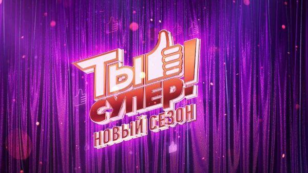 Спутник_LIVE: Юбілейны сезон конкурсу Ты Супер! - Sputnik Беларусь