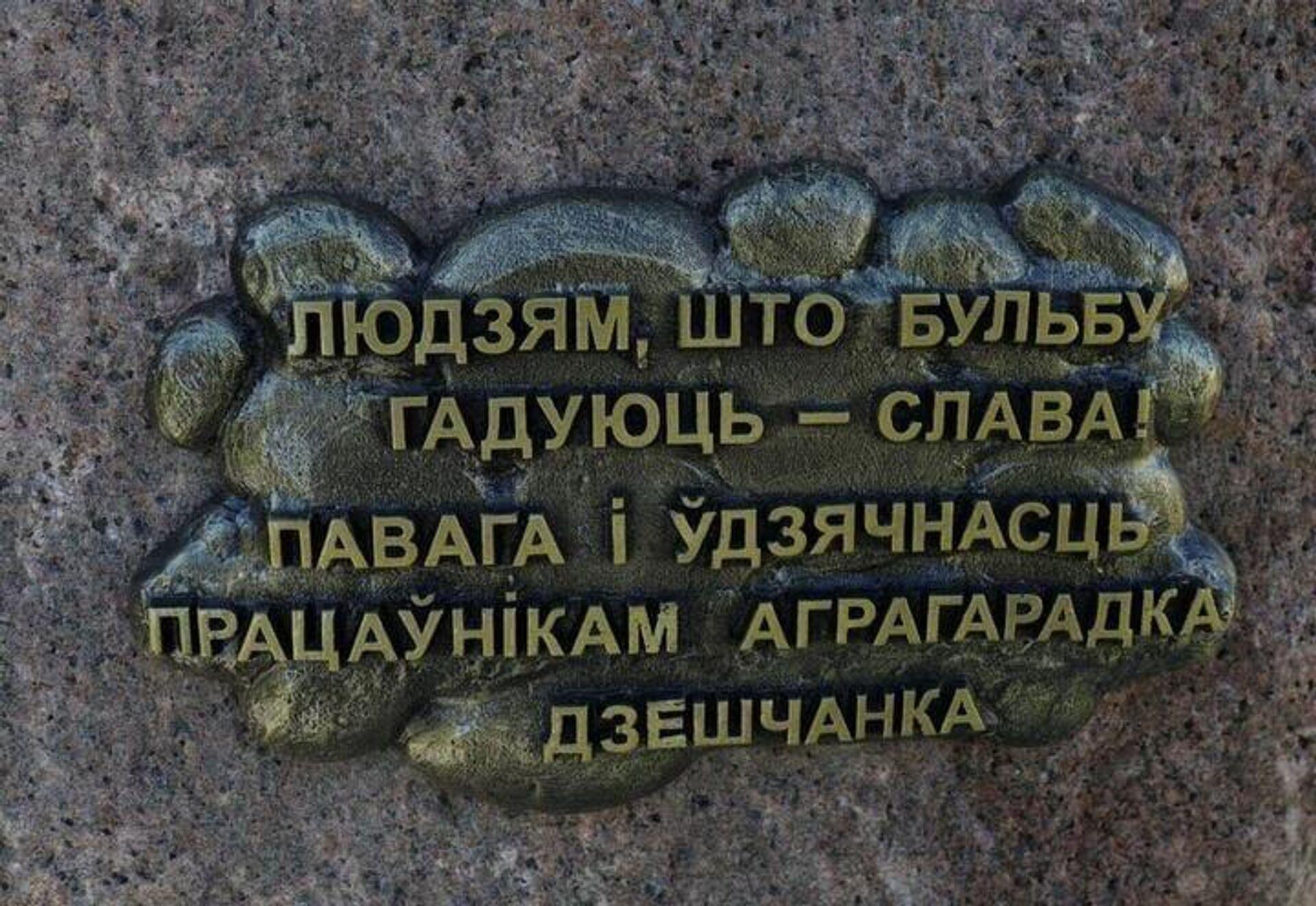 Памятник картошке установили в Беларуси - Sputnik Беларусь, 1920, 13.09.2021