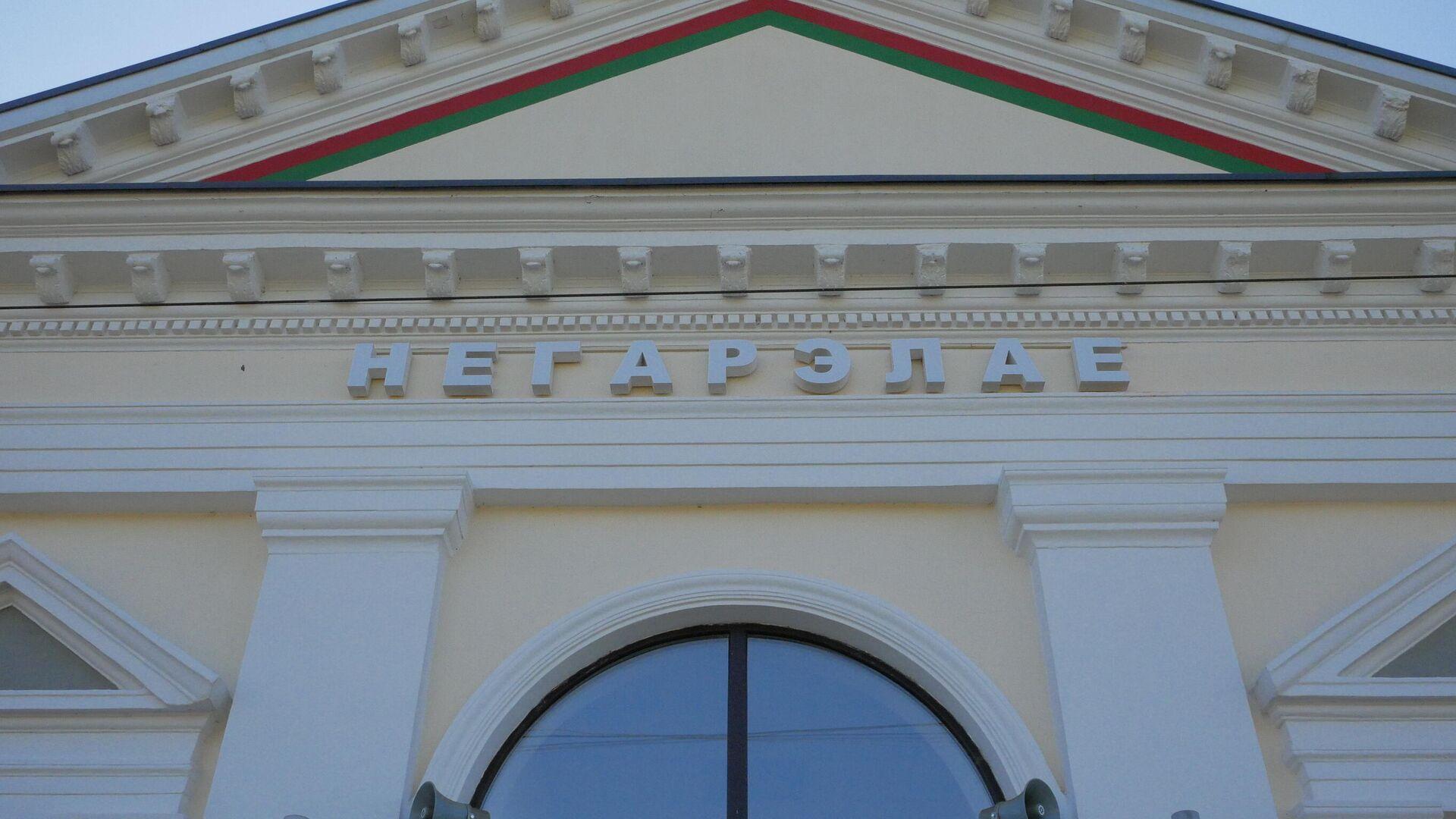 Станцыя Негарэлае - Sputnik Беларусь, 1920, 17.09.2021