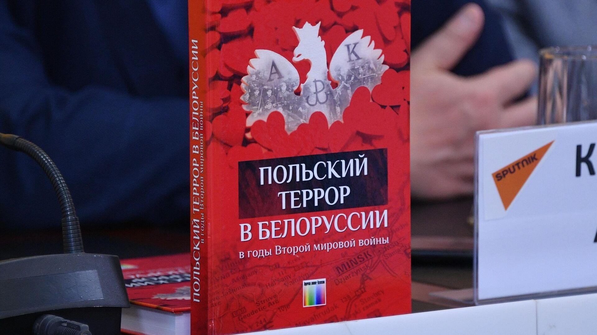 Презентация книги Польский террор в Белоруссии в годы Второй мировой войны - Sputnik Беларусь, 1920, 17.09.2021