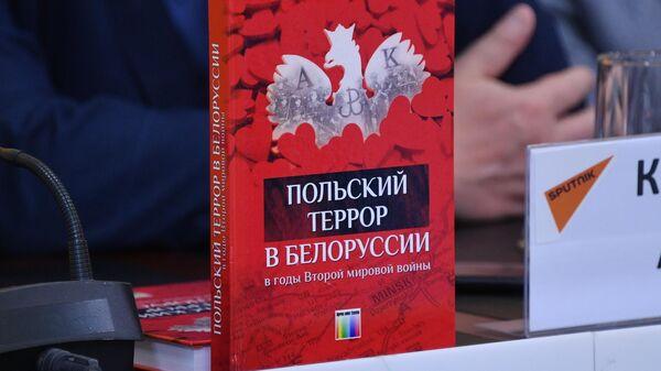 Презентация книги Польский террор в Белоруссии в годы Второй мировой войны - Sputnik Беларусь