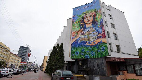 Мурал в Гомеле ко Дню народного единства - Sputnik Беларусь
