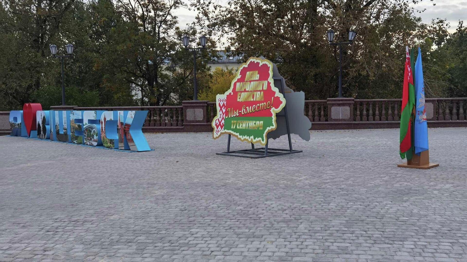 День народного единства в Витебске: как город отметил первый праздник - Sputnik Беларусь, 1920, 18.09.2021