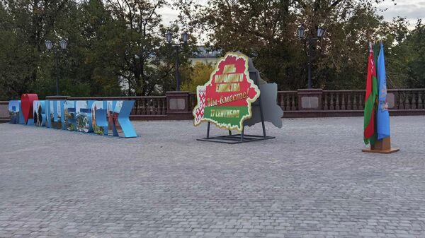 День народного единства в Витебске: как город отметил первый праздник - Sputnik Беларусь
