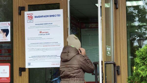 Голосование на выборах в Госдуму РФ в Витебске - Sputnik Беларусь
