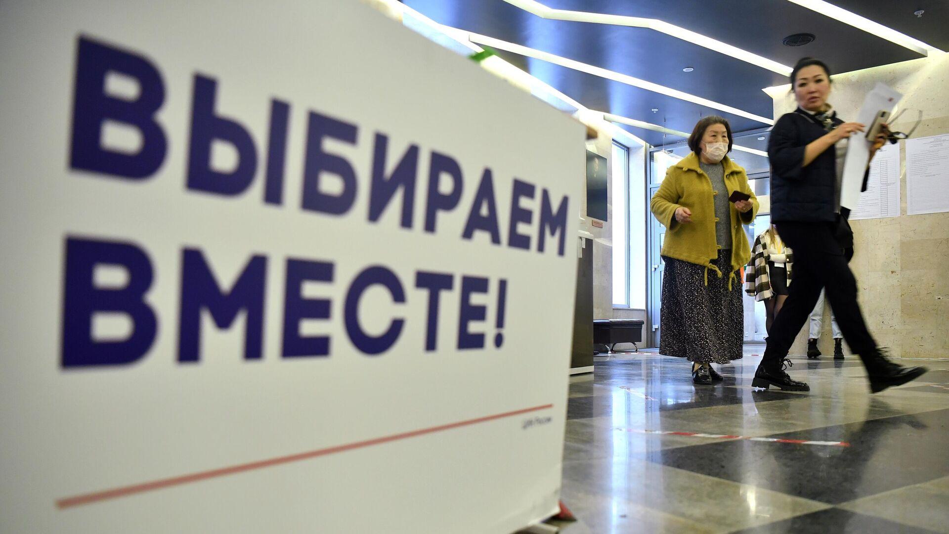 Единый день голосования в  России - Sputnik Беларусь, 1920, 19.09.2021