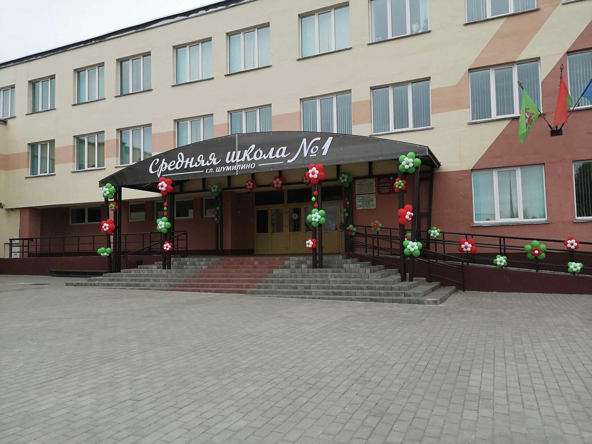 школа №1 в Шумилино - Sputnik Беларусь, 1920, 19.09.2021