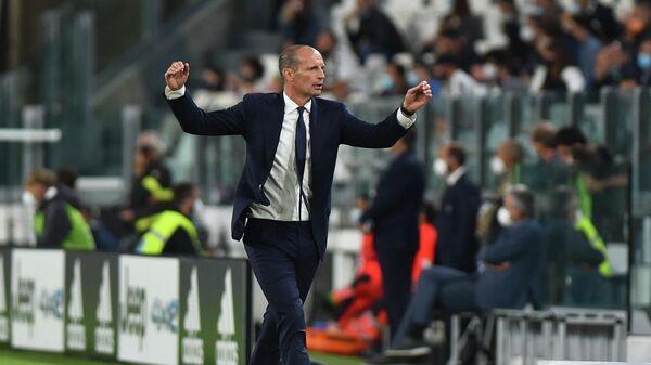 Главный тренер итальянского футбольного клуба Ювентус Массимилиано Аллегри - Sputnik Беларусь
