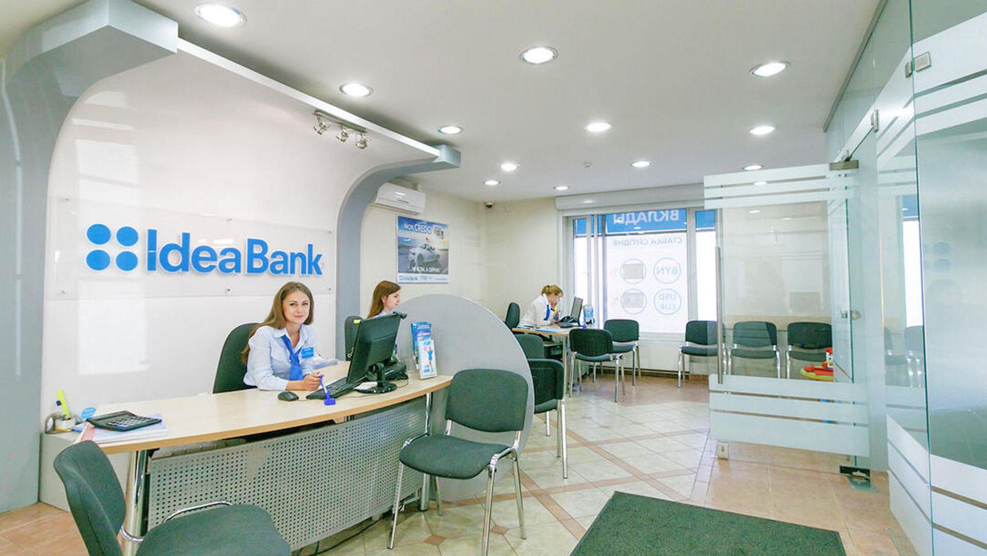 Отделение Идея Банка в Минске - Sputnik Беларусь, 1920, 22.09.2021