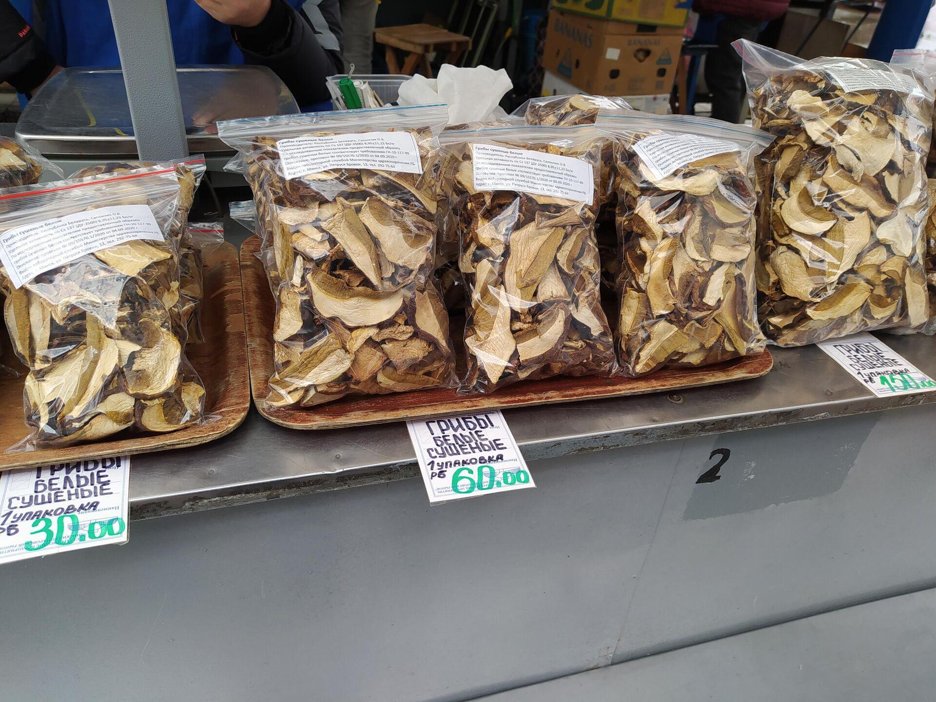 Цены на сушеные грибы кусаются: от 30 рублей за небольшой пакетик до 150 за полкило - Sputnik Беларусь, 1920, 23.09.2021