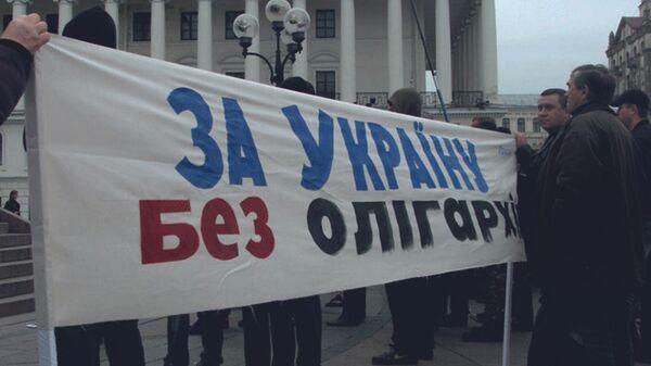 Закон об олигархах на Украине – разборка с неугодными? - Sputnik Беларусь