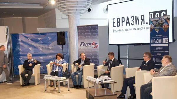 Начался Международный фестиваль документального кино Евразия.DOC - Sputnik Беларусь