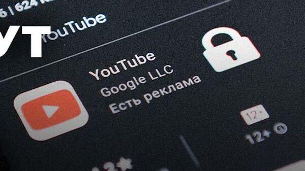 Роскомнадзор может заблокировать YouTube за удаление каналов RT - Sputnik Беларусь
