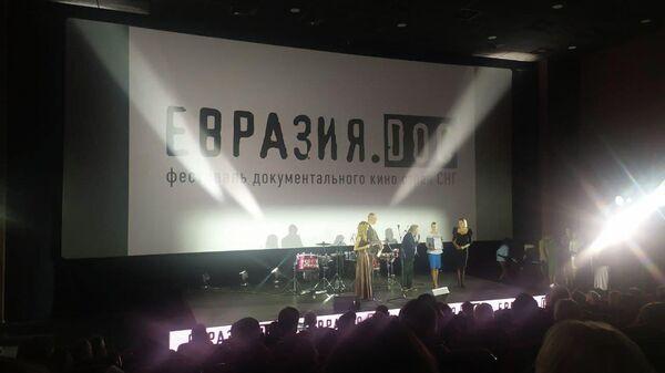 Вручение призов фестиваля Евразия.DOC - Sputnik Беларусь