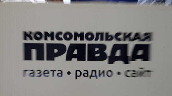 Логотип Комсомольской правды - Sputnik Беларусь