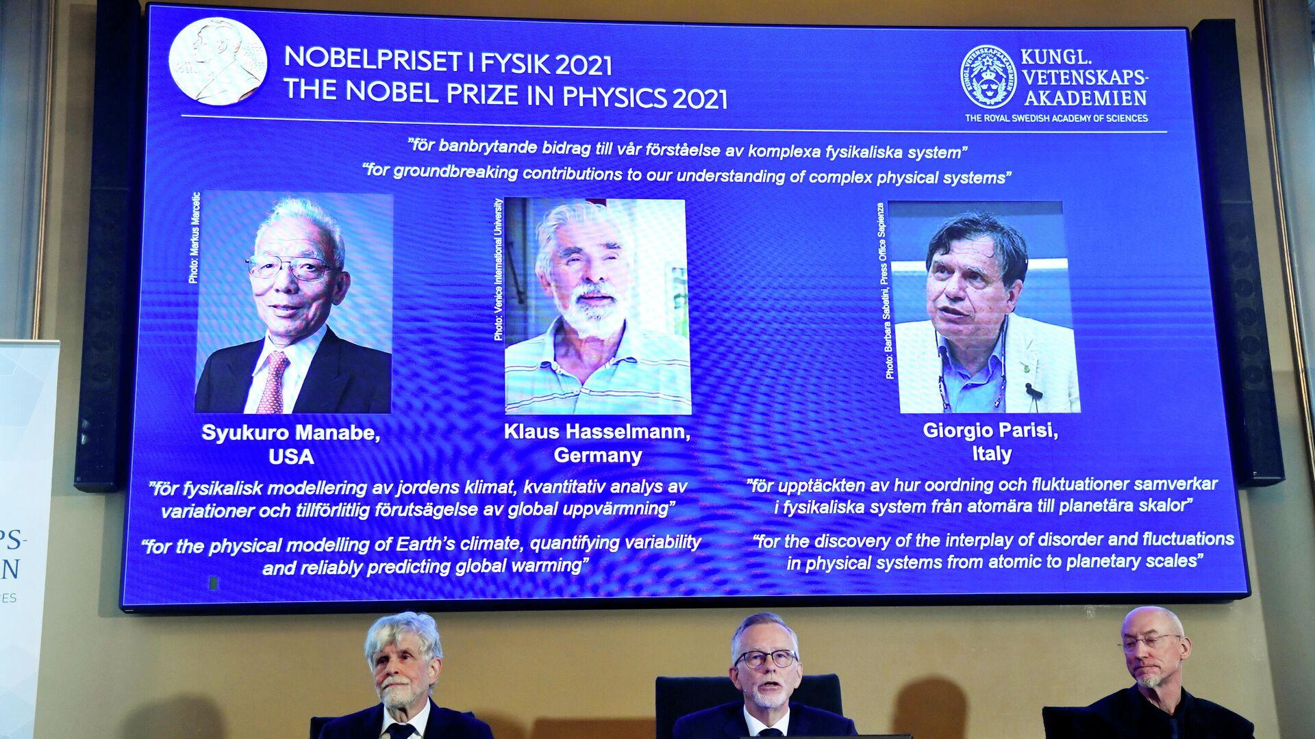 Лауреатами Нобелевской премии по физике 2021 года стали Сюкуро Манабэ, Клаус Хассельман и Джорджо Паризи - Sputnik Беларусь, 1920, 05.10.2021
