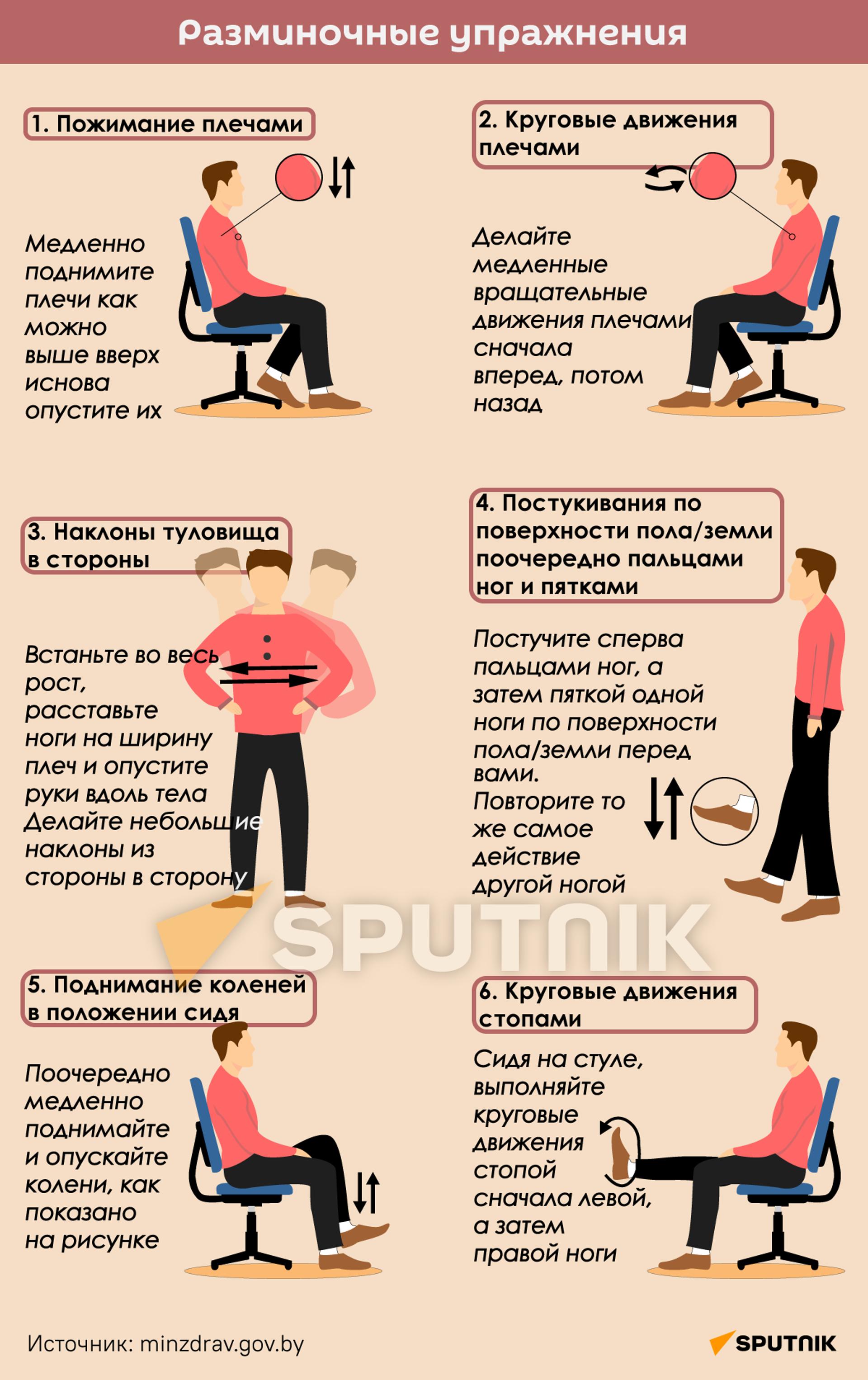 Разминочные упражнения - Sputnik Беларусь, 1920, 08.10.2021