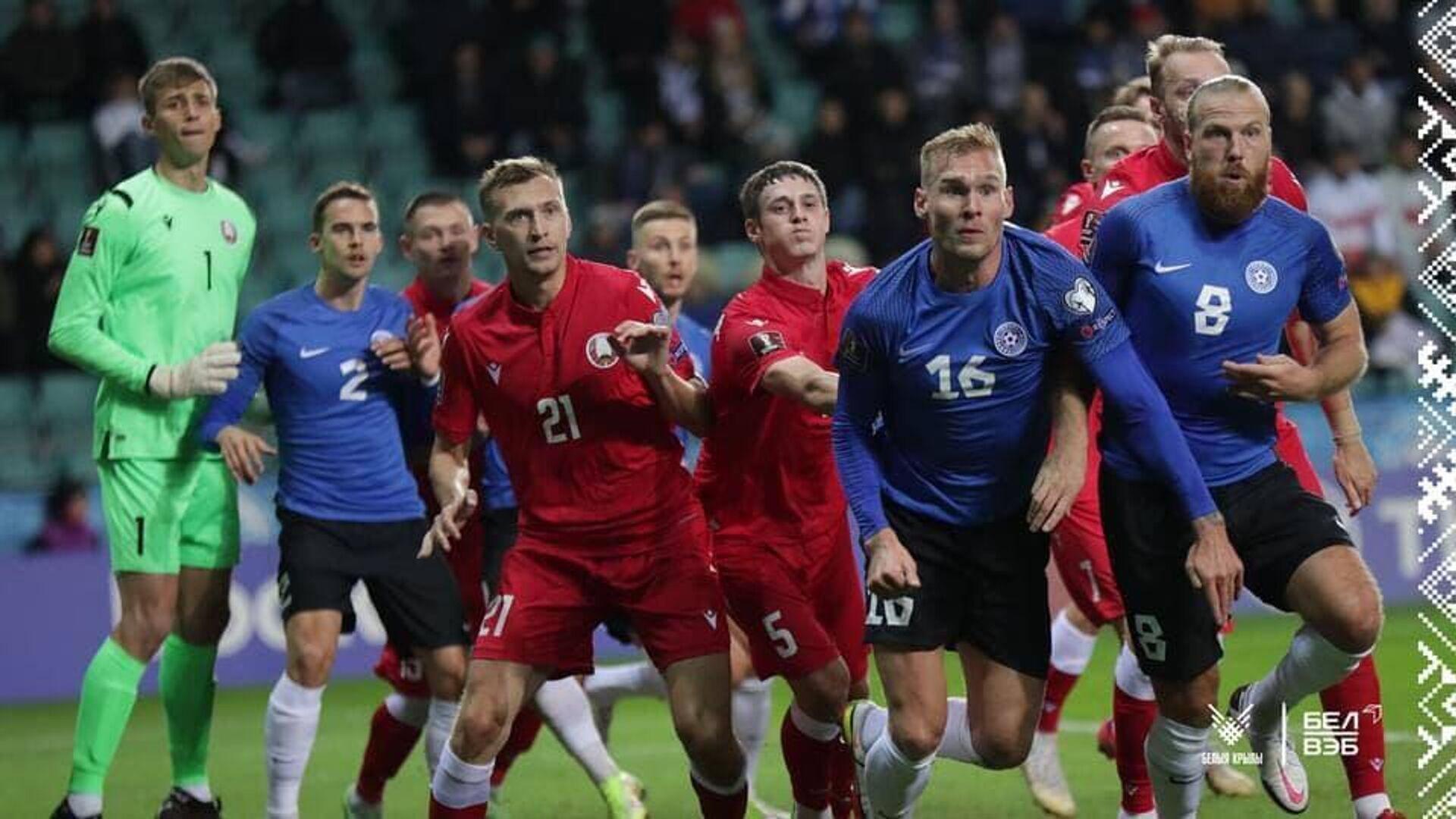 Сборная Беларуси уступила Эстонии в отборочном матче на ЧМ-2022 - Sputnik Беларусь, 1920, 09.10.2021