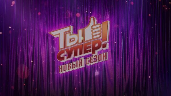 LIVE_Юбилейный сезон конкурса Ты Супер! - Sputnik Беларусь