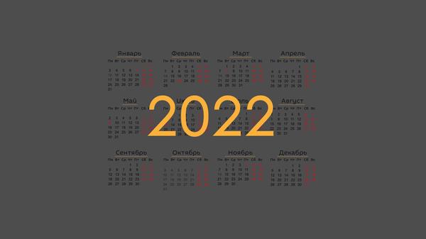 График переносов рабочих дней в 2022 году - Sputnik Беларусь