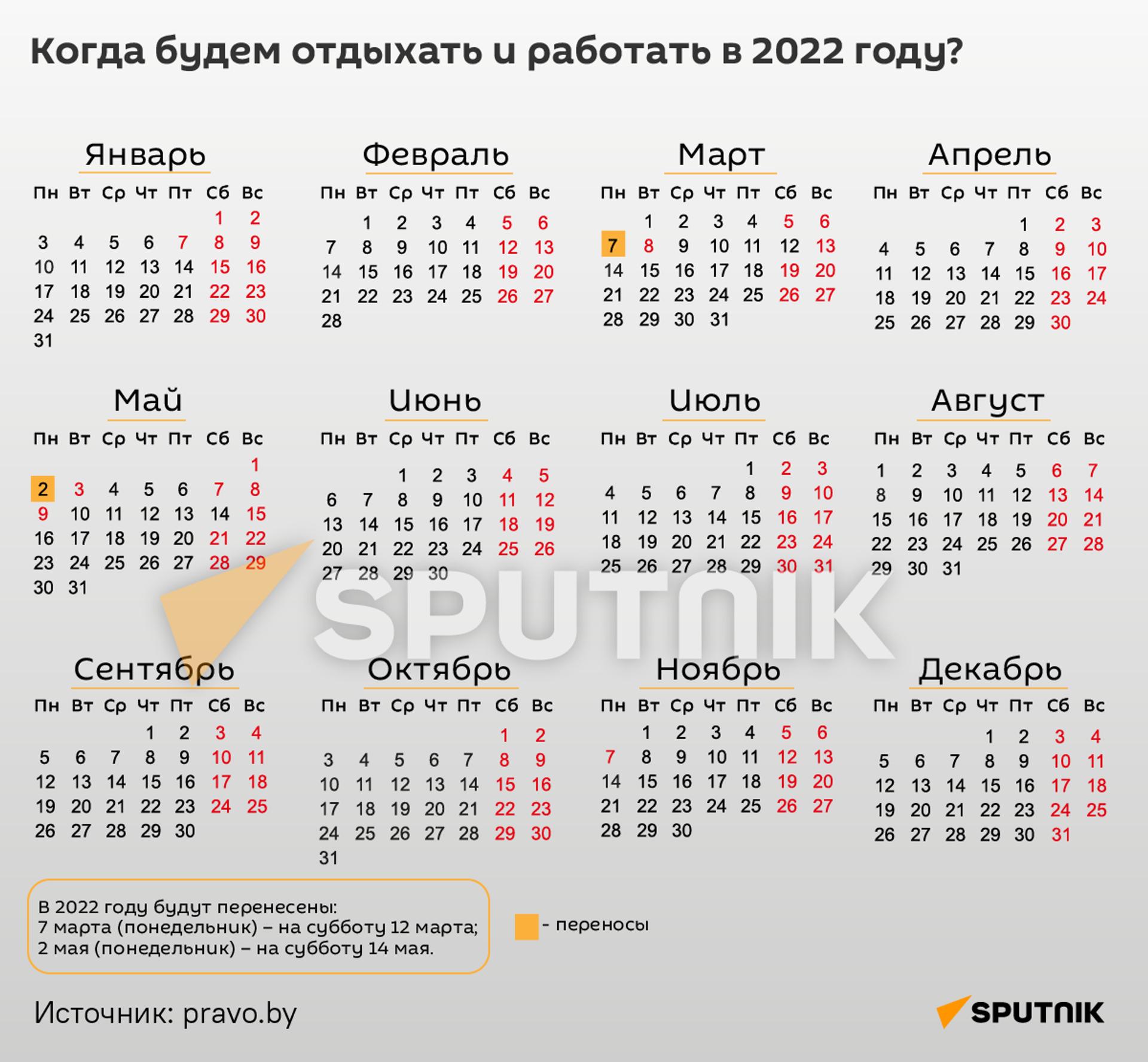 График переносов рабочих дней в 2022 году - Sputnik Беларусь, 1920, 12.10.2021