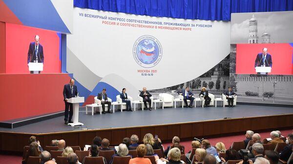 VII Всемирный конгресс российских соотечественников, проживающих за рубежом - Sputnik Беларусь