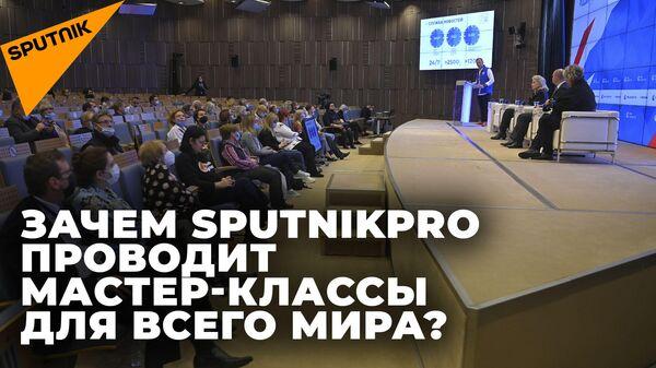 Как продвинуть видео в соцсетях: SputnikPro поделился секретами с соотечественниками за рубежом - Sputnik Беларусь