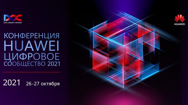 Компания Huawei проведет 26 и 27 октября вторую ежегодную конференцию Цифровое сообщество 2021 - Sputnik Беларусь
